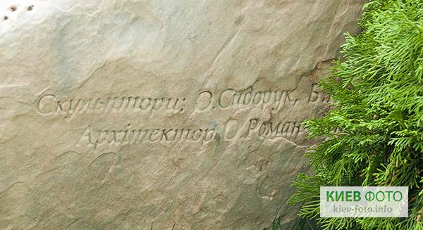 Пам'ятний знак на честь написання Т.Г.Шевченком етюду «Церква Всіх Святих»