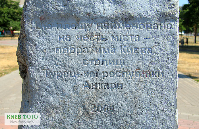 Пам'ятний знак місту-побратиму Анкарі
