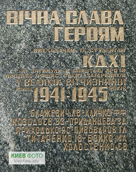Пам'ятник Загиблим викладачам і студентам Київського художнього інституту