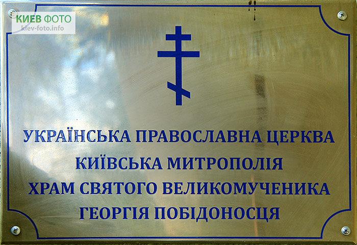 Церква Георгія Побідоносця на Водогоні