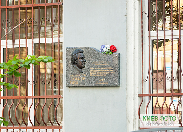 Меморіальна дошка Олександру Білашу