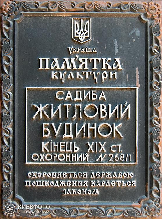 Андріївський узвіз, 19А. Садиба Чигринцевої. Кін. XIX ст.