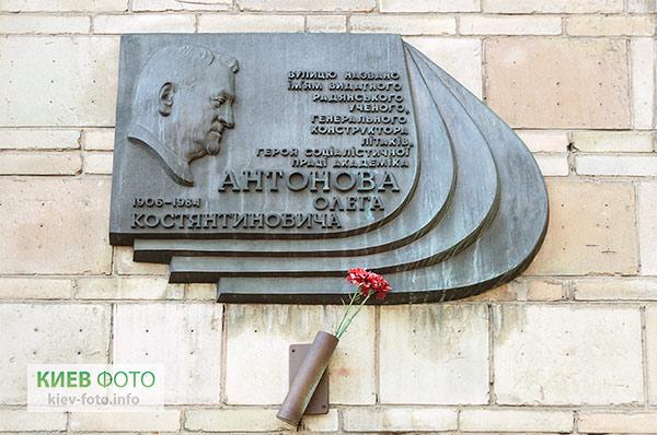 Меморіальна дошка Вулиця Авіаконструктора Антонова