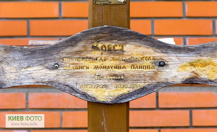 Каплиця (усипальниця) матінки Аліпії