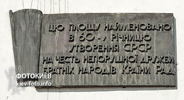 """Анотаційна дошка """"Площа Дружби народів СРСР"""""""