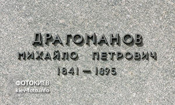 Пам'ятник Михайлу Драгоманову