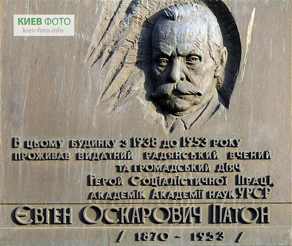 Меморіальна дошка Євгену Патону