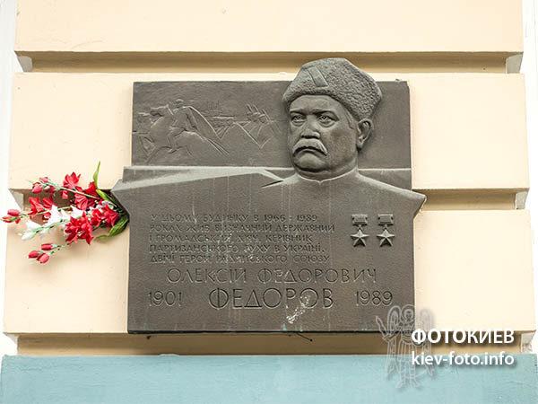 Меморіальна дошка Олексію Федорову
