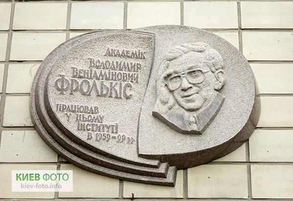 Меморіальна дошка Володимиру Фролькісу