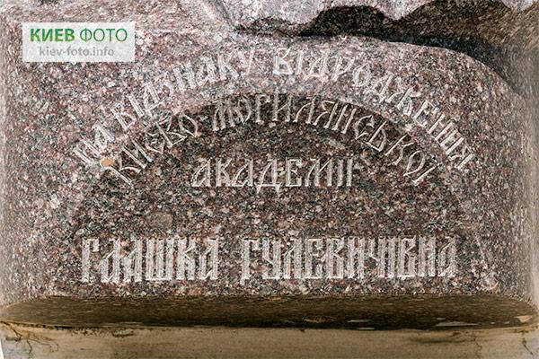 Меморіальна дошка Галшці Гулевичівні