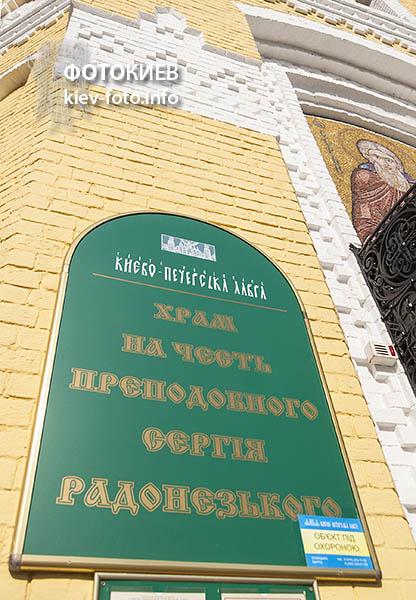 Церква Сергія Радонезького (в Лаврі)