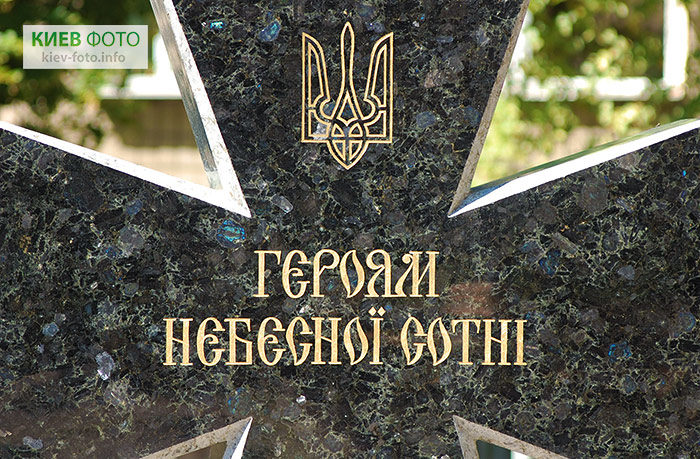 Пам'ятник Героям Небесної Сотні в КПІ