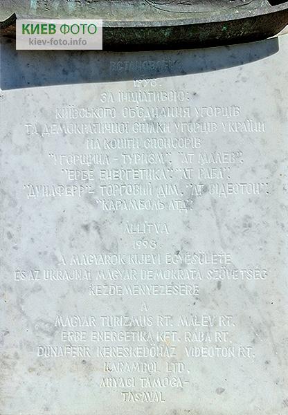 Меморіальна дошка Ференцу Лісту