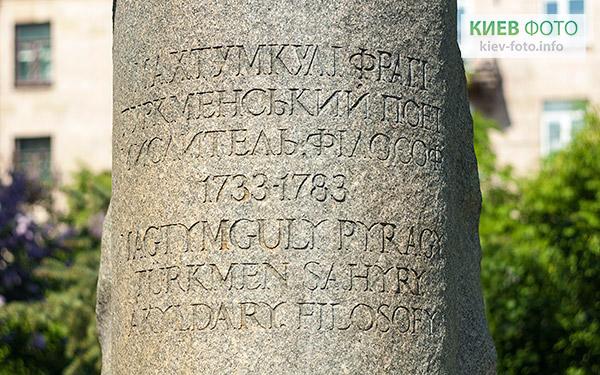 Пам'ятник Махтумкулі Фрагі