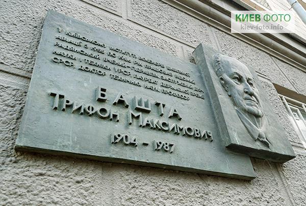 Меморіальна дошка Трифону Башта