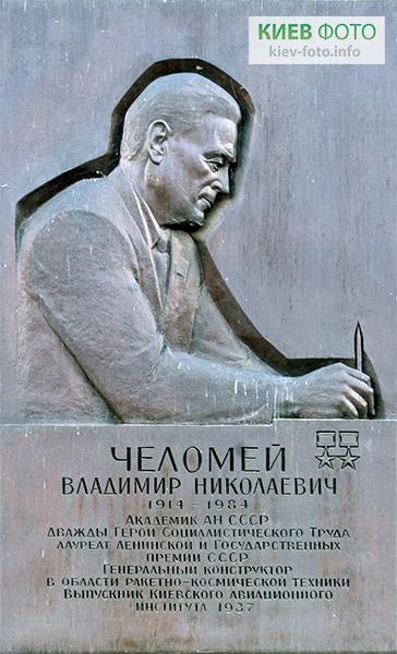 Меморіальна дошка Володимиру Челомею (НАУ)