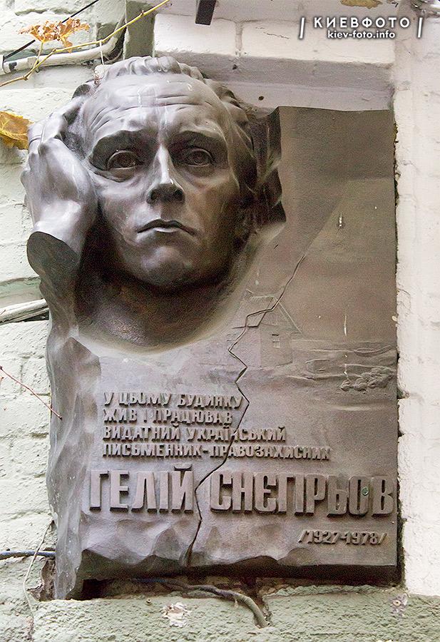 Меморіальна дошка Гелію Снєгірьову