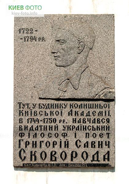 Меморіальна дошка Григорію Сковороді
