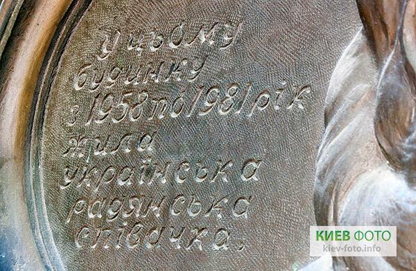 Меморіальна дошка Ларисі Руденко