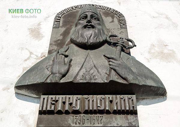 Меморіальна дошка Петру Могилі