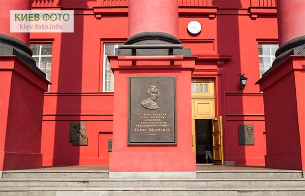 Меморіальна дошка Тарасу Шевченку (на фасаді червоного корпусу університету)