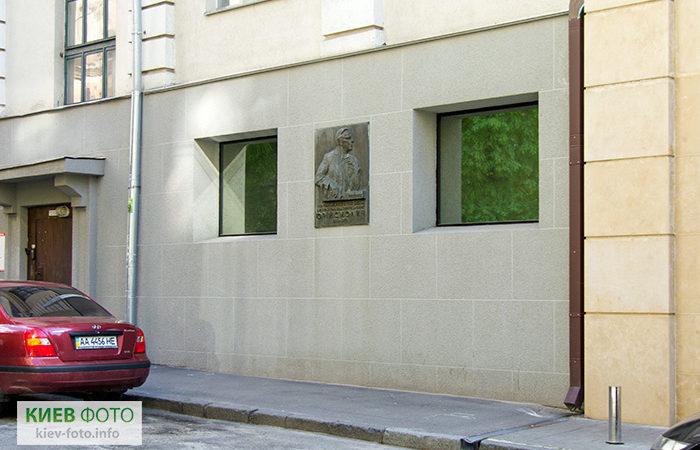 Меморіальна дошка Юрію Смоличу
