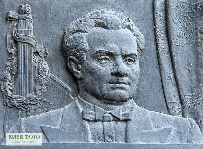 Меморіальна дошка Олександру Маньковському