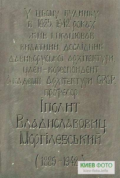 Меморіальна дошка Іполиту Моргілевському
