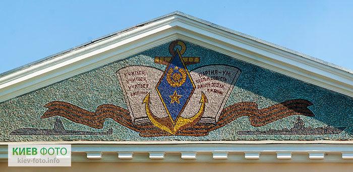 Мозаїка на фронтоні будівлі колишнього Військово-морського політичного училища