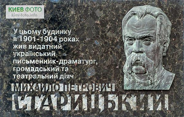 Меморіальна дошка Михайлу Старицькому