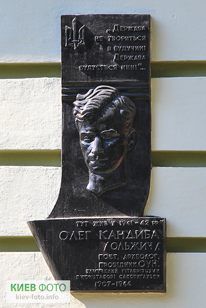 Меморіальна дошка Олегу Ольжичу