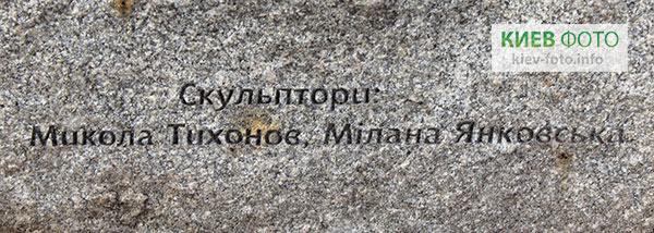 Пам'ятник пожежним-ліквідаторам аварії на ЧАЕС