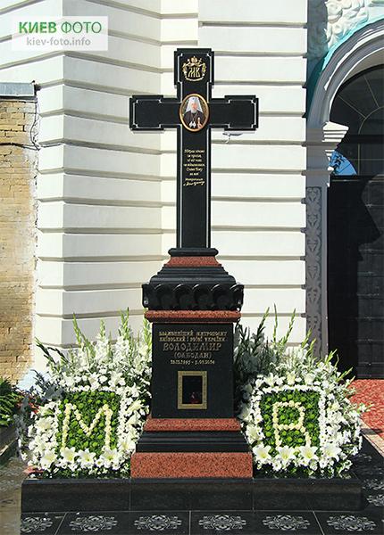 Надгробок на могилі Митрополита Володимира (Сабодана)