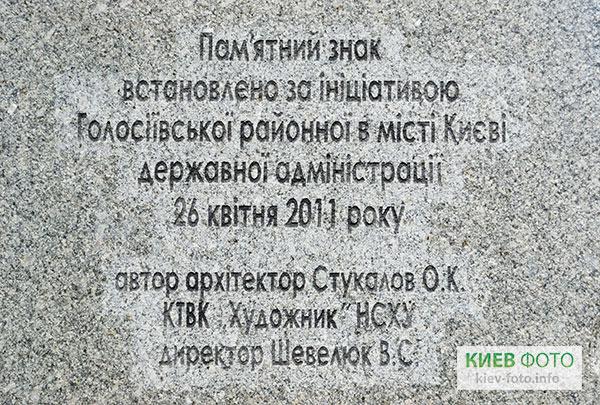 Пам'ятник ліквідаторам Чорнобильської катастрофи