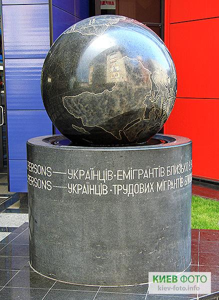 Пам'ятник українцям-емігрантам