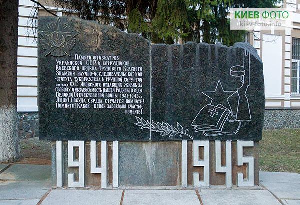 Пам'ятник фтизіатрам УРСР і співробітникам Київського НДІ туберкульозу