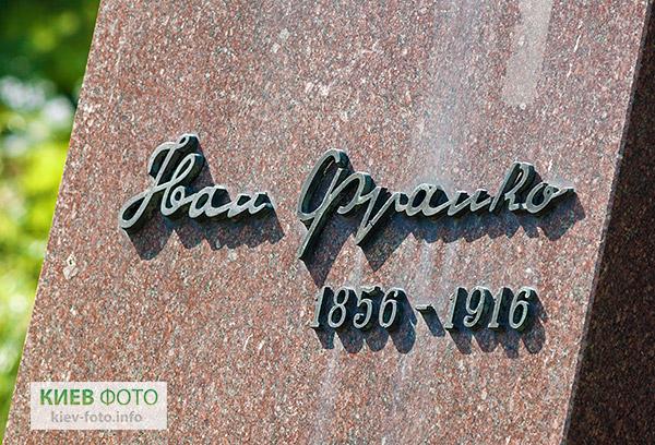 Пам'ятник Івану Франку (біля театру Франка)