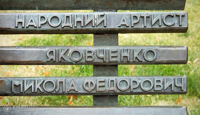 Пам'ятник Миколі Яковченку
