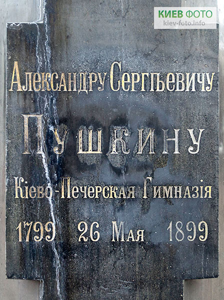 Пам'ятник Олександру Пушкіну (біля НТУ)