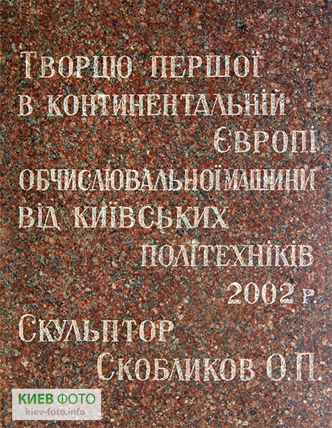 Пам'ятник Сергію Лебедєву