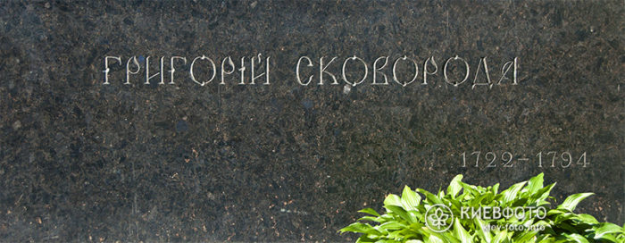 pamyatnik_skovorode_v_poltave_6