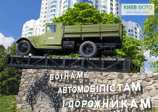 Пам'ятник воїнам-автомобілістам і дорожникам