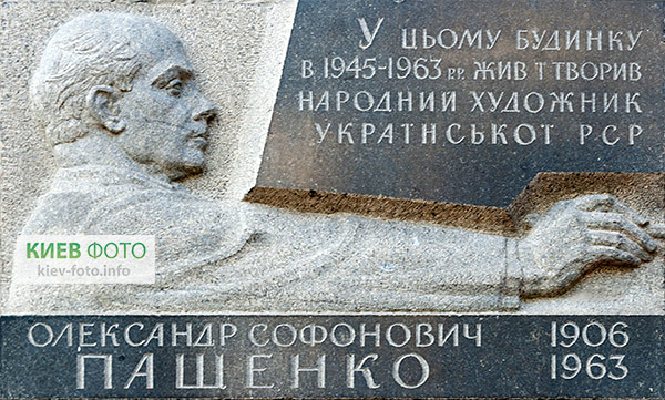Меморіальна дошка Олександру Пашенку