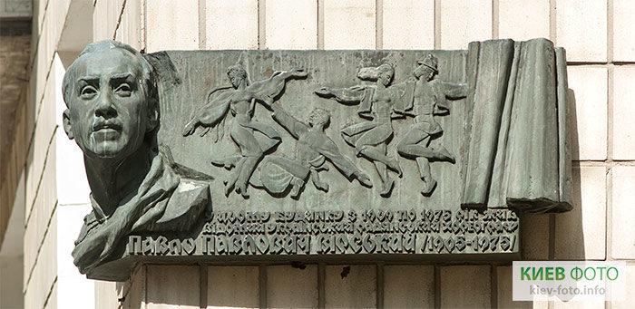 Меморіальна дошка Павлу Вірському