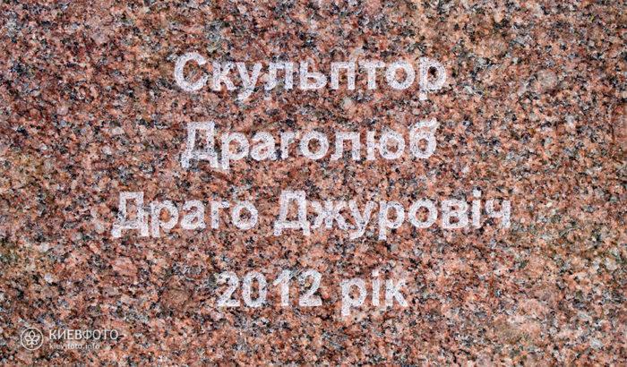 Пам'ятник Петру II Петровичу Нєгошу