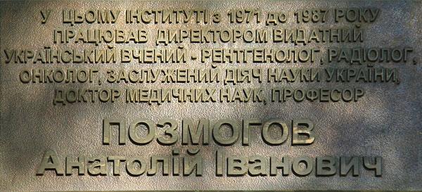 Меморіальна дошка Анатолію Позмогову