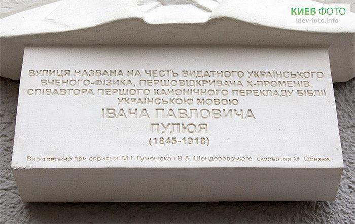Меморіальна дошка Івану Пулюю