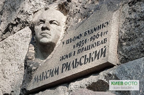 меморіальна дошка Максиму Рильському