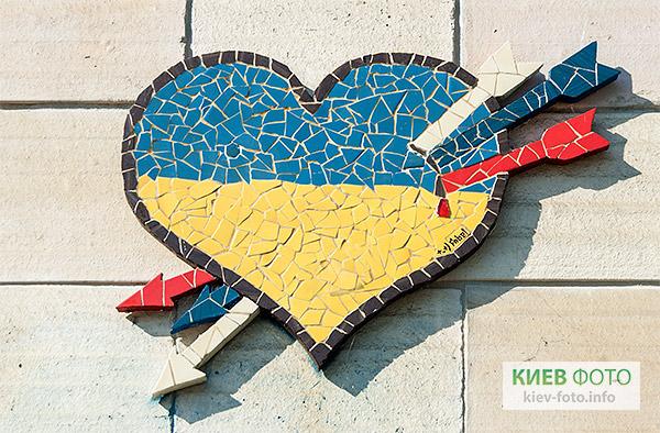 Композиція у вигляді пробитого серця