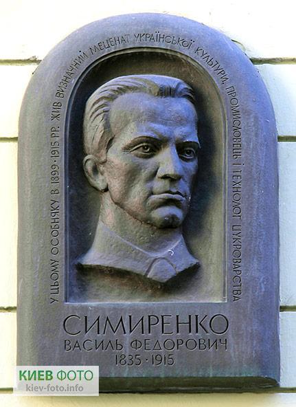 Меморіальна дошка Василю Симиренку
